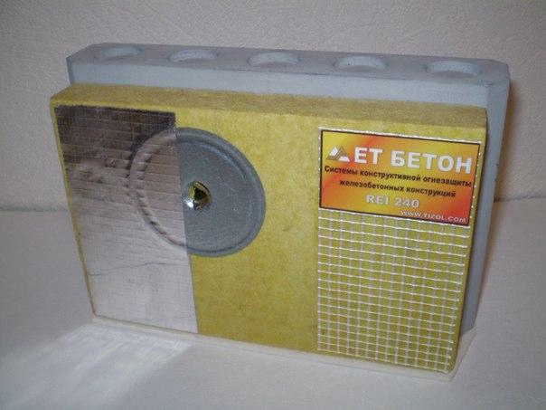 ЕТ-Бетон